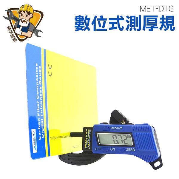 《精準儀錶旗艦店》MET-DTG 測厚規 測試儀 測試計 厚度測量器 測量計? MET-DTG