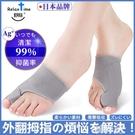 分趾器 日本舒際拇指外翻大腳骨矯正器帶腳趾分趾器糾正襪可穿鞋男女兼用 韓菲兒