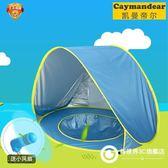 帳篷 全自動免搭建速開兒童水池嬰兒專用嬰兒帳篷