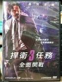 挖寶二手片-T03-097-正版DVD-電影【捍衛任務3:全面開戰】-基諾李維 荷莉貝瑞(直購價)