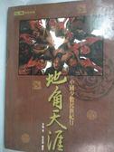 【書寶二手書T6/地理_YHA】地角天涯-中國少數民族紀行_李旭
