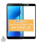 ASUS ZenFone Max Plus M1 ZB570TL 全膠 滿版 9H 鋼化 玻璃貼 手機螢幕 保護貼 滿膠 全屏 膜