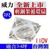 【奇亮科技】含稅 威力 2尺 輕鋼架循環扇 110V 節能循環扇 崁入式風扇 天花板循環風扇 涼風扇