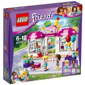樂高積木樂高好朋友系列41132心湖城派對禮品店LEGOFriends積木玩具xw