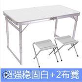 折疊桌子擺攤戶外折疊桌椅家用簡易桌子折疊餐桌椅便攜桌 igo 全館免運