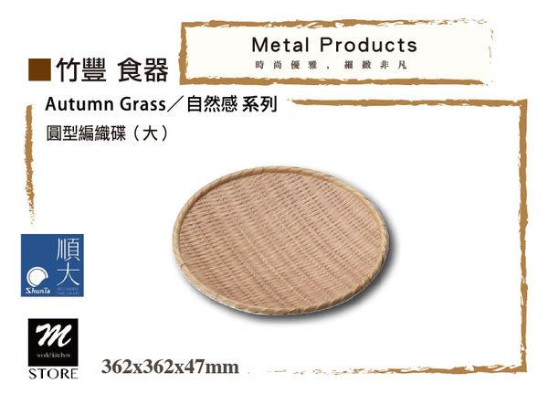 竹豐系列13811-14 14吋圓型編織碟(大) 日式涼麵盤/冷盤《Mstore》