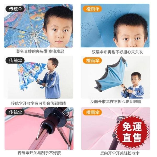 反向傘男女寶寶幼兒園小學生卡通傘超輕迷你創意小孩雨傘 YXS 【快速出貨】