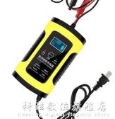 汽車電瓶充電器12v伏摩托車充電器全智能自動修復型蓄電池充電機  科炫數位