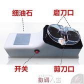 磨刀石家用自動磨刀機小型電動磨刀石磨刀器自動磨刀神器多功能快速磨刀 數碼人生