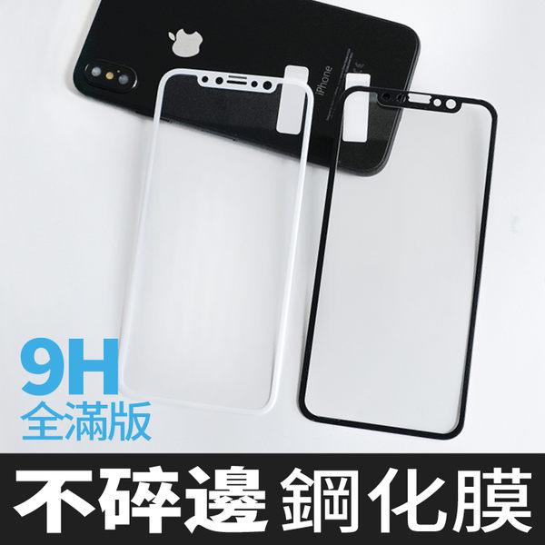 快速出貨 保證不碎邊 iPhone 8 Plus 全滿版3D鋼化膜 前保護貼 玻璃貼 碳纖維
