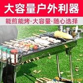 烤肉架燒烤架家用燒烤爐戶外木炭室內碳烤不銹鋼爐子【勇敢者戶外】