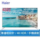 【新品上市,原廠貨】 海爾 Haier 43吋 4K HDR 液晶顯示器 LE43B9680U