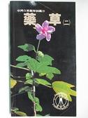 【書寶二手書T4/動植物_ATQ】藥草(二)_張憲昌