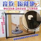 居家寵物隔離網 小款 110cmx75cm 無毒材質寵物圍欄 貓狗護網【ZD0307】《約翰家庭百貨