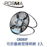 POSMA 可折疊室內外高爾夫練習揮桿網 2入CN080F