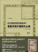 從台灣海防借款到愛國公債,歷數早期中國對外公債(1874-1949)
