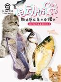 貓咪玩具自嗨電動魚仿真用品自動逗貓耐咬貓魚會動解悶神器 初語生活