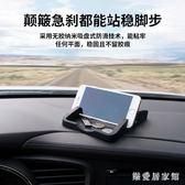 手机防座滑墊車載手機支架汽車用耐高溫硅膠儀表台多功能導航 QG3040『樂愛居家館』