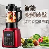 110V現貨 家用新款加熱全自動破壁料理攪拌機豆漿機榨汁機果汁機小禮品贈送 英賽爾ATF