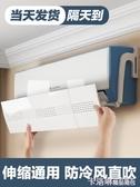空調擋風板 空調遮風板防直吹擋風板風口冷氣擋板風罩壁掛式防風格力美的通用 MKS萬聖節狂歡