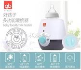 好孩子嬰兒多功能暖奶器熱奶消毒二合一寶寶奶瓶保溫加熱溫奶器 交換禮物
