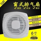 拉線排氣扇浴室換氣扇6寸墻壁式衛生間排風扇玻璃通風器150YQS 新年禮物