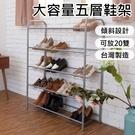 【現貨 大容量五層鞋架】鞋架 鞋櫃 收納架 拖鞋架 穿鞋椅