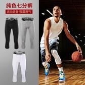 運動褲 籃球緊身褲七分男運動健身跑步訓練裝備長褲速干高彈力壓縮打底褲 宜品