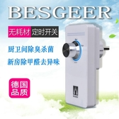 衛生間淨化器 小型無耗材空氣凈化器家用除甲醛衛生間廁所除臭味臭氧殺菌消毒機【美物居家館】