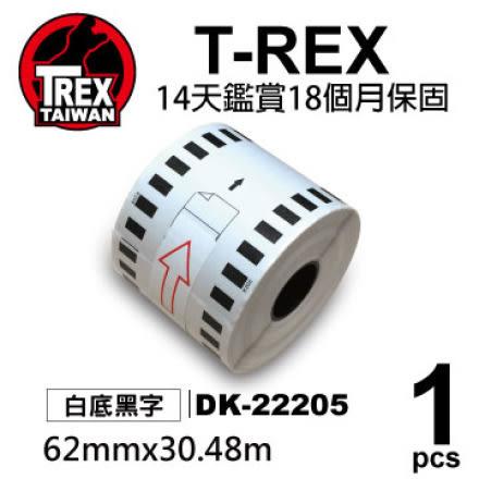 【T-REX霸王龍】Brother 兄弟 DK-22205 連續標籤相容標籤紙捲 62mm寬 (白底黑字) 不含支架