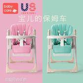 餐椅babycare寶寶餐桌椅 多功能嬰兒便攜可折疊寶寶吃飯椅子 兒童餐椅YXS〖夢露時尚女裝〗
