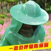 防蜂服 防蜂服蜂衣人養蜂帽子全套防蜂帽透氣遮臉面紗專用收蜜蜂衣服半身