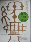 【書寶二手書T2/文學_OEM】經典中國童話_漫遊者編輯部