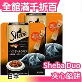 【小福部屋】【11.野菜雞肉 綠黃 10包/盒】日本 SHEBA DUO 夾心餡餅 貓咪 餅乾 貓食