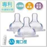 超軟Q防脹氣奶嘴 三入組 寬口徑【EA0007】台灣製 超軟Q 防脹氣奶嘴 彈性佳 透氣性佳 軟度同貝親