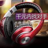 藍芽耳機頭戴式無線雙耳音樂游戲跑步運動型耳機 【全館免運】