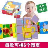 積木木質六面畫9粒拼圖兒童積木寶寶幼兒益智玩具男孩女童1-3-4-56歲