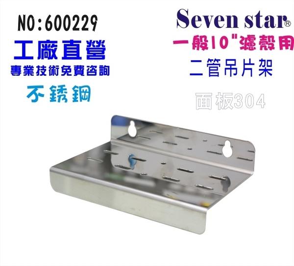 """【七星淨水】10""""二管白鐵濾殼吊片淨水器.水塔過濾器.地下水 (貨號:B229)"""