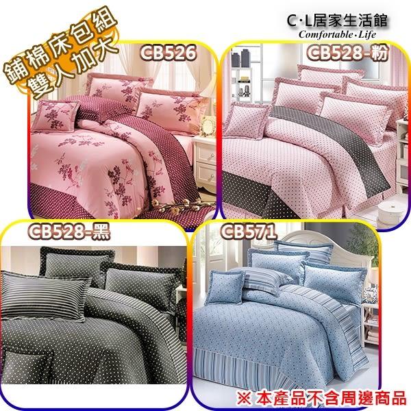 【 C . L 居家生活館 】雙人加大鋪棉床包組(CB526/CB528(粉/黑)/CB571)