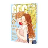 CCC創作集24號(百合花開時)