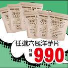愛不囉嗦洋芋片6包特價990元(含運)(...