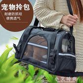 寵物旅行包狗包貓包泰迪便攜包寵物袋背狗包貓咪外出拎包狗狗背包 小艾時尚
