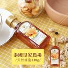 泰國 皇家農場天然蜂蜜 230g 瓶裝 ...