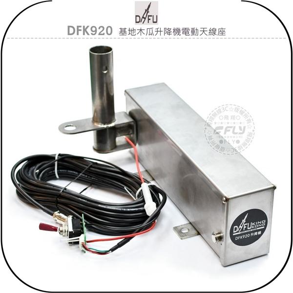 《飛翔無線3C》DAFU DFK920 基地木瓜升降機電動天線座│公司貨│無線電昇降座│GP-3 X50 SG7900