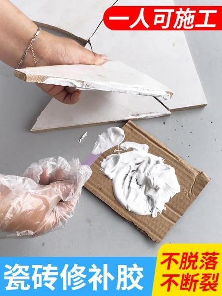 地磚修?? 瓷磚修補劑陶瓷膏填補膏地磚墻磚裂縫粘合防水填縫釉面