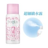freeplus 高滲透保濕噴霧化粧水(繽紛粉)