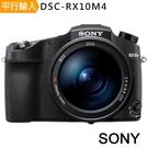 SONY DSC-RX10M4*(平行輸入)