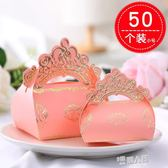 結婚喜糖盒子喜糖禮盒婚慶婚禮用品歐式創意手提包裝紙盒  9號潮人館