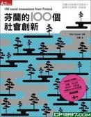 (二手書)芬蘭的100個社會創新