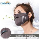 ohsunny保暖口罩女防塵透氣可清洗易呼吸時尚韓版露鼻防霧氣口罩『小淇嚴選』